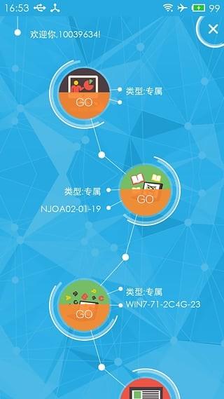 桂林云电信软件截图3