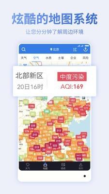 blue map软件截图1