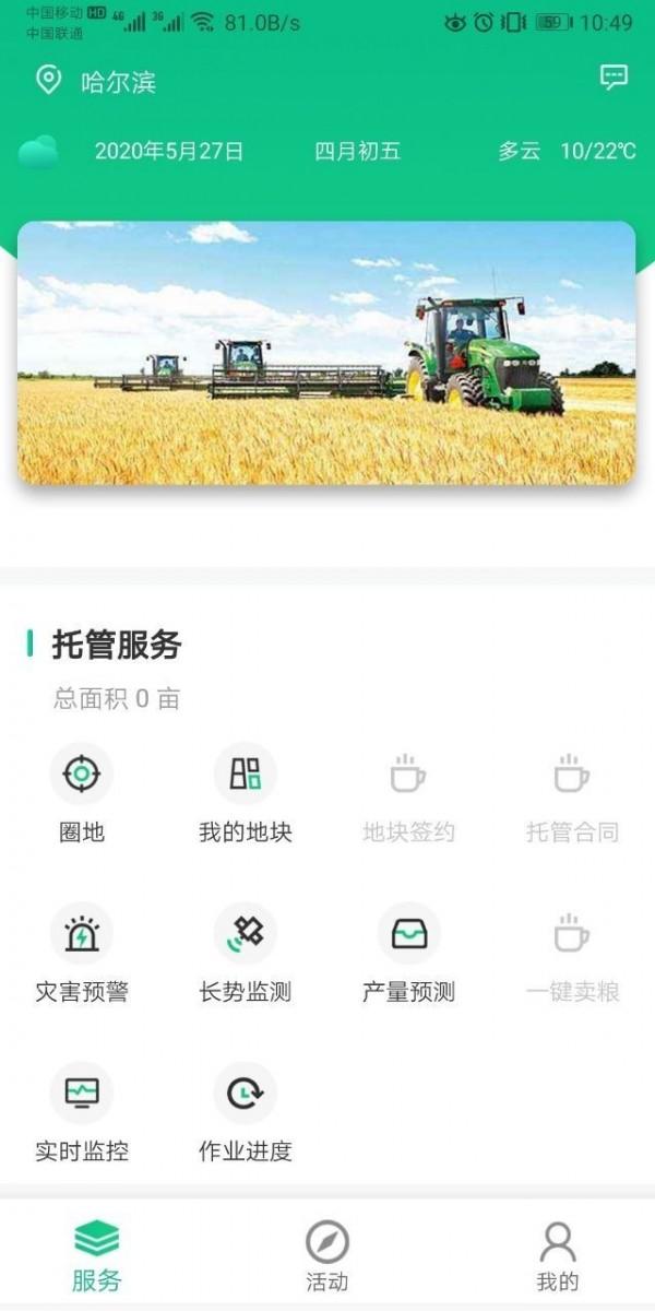 一米农服软件截图0