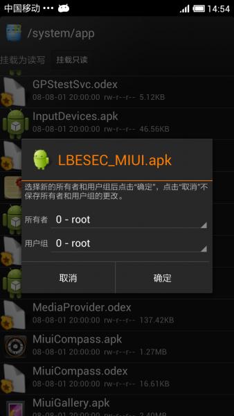 lbesec_miui软件截图1