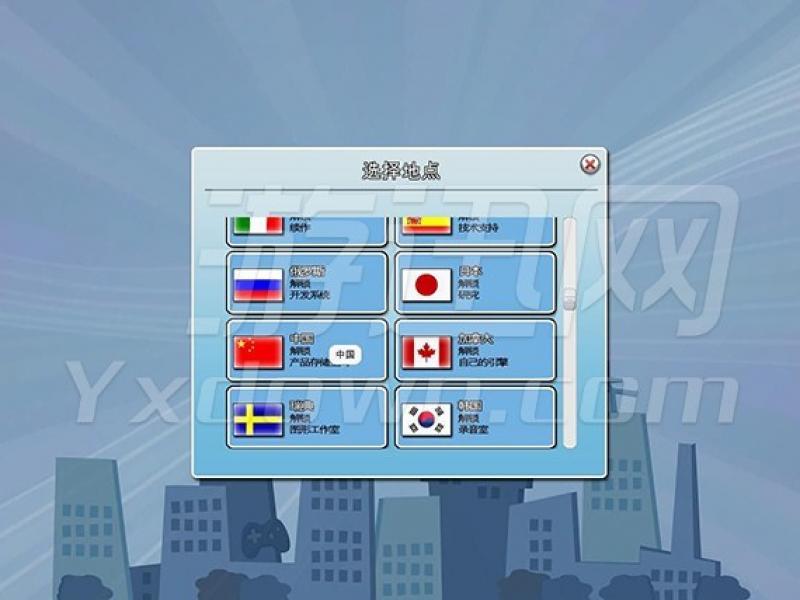 疯狂游戏大亨 中文版0.160909A下载