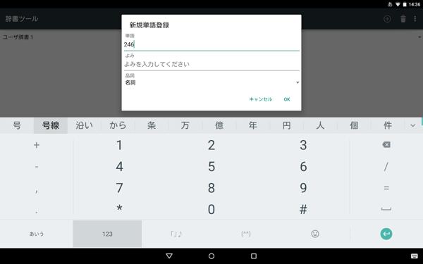 谷歌日文输入法(Google Japanese Input)