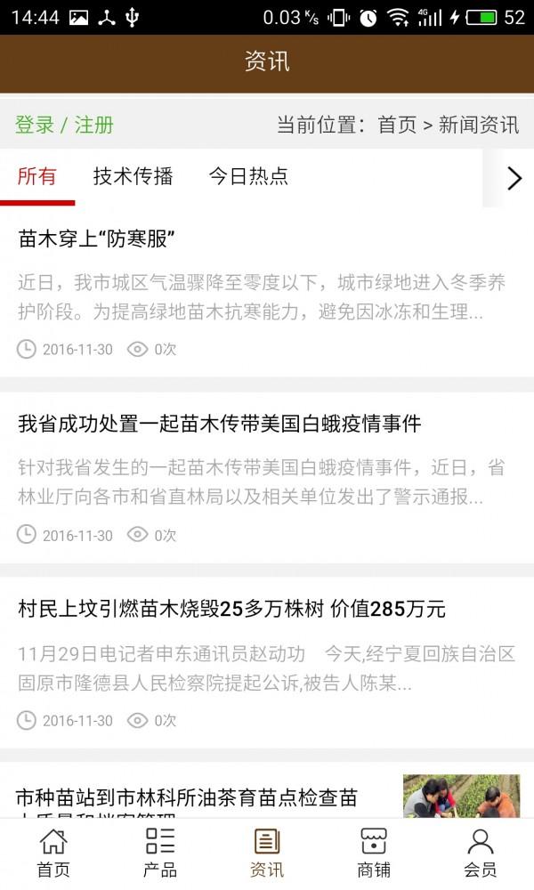 中国苗木网软件截图2
