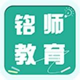 铭师教育app