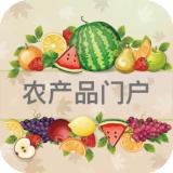 中国农产品门户