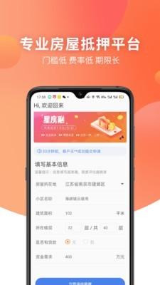 南京房屋抵押软件截图0