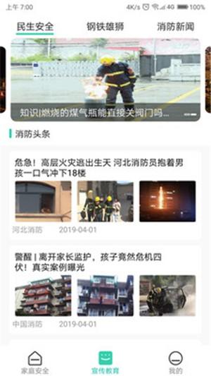 全民消防软件截图3