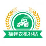 福建农机补贴