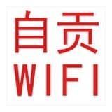 自贡wifi
