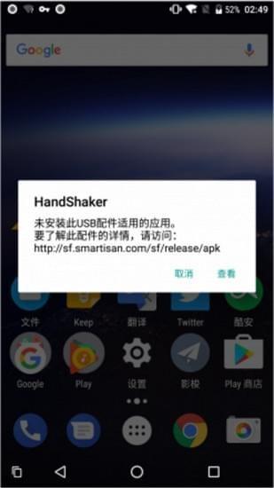 HandShaker apk