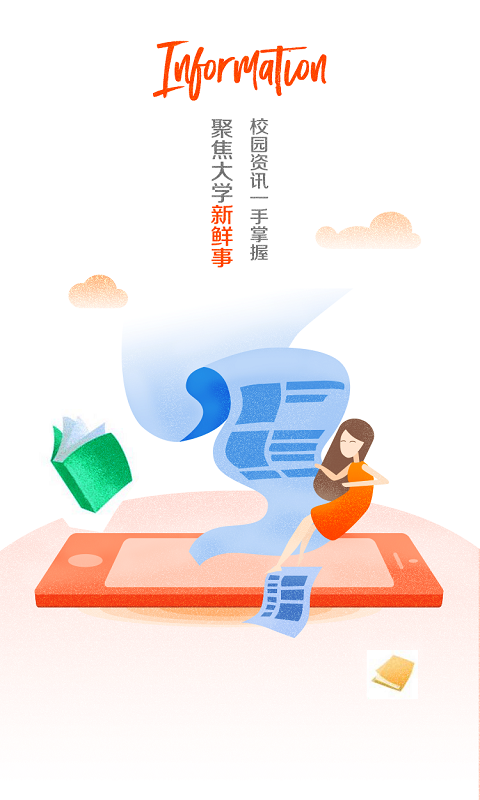 i川农软件截图2