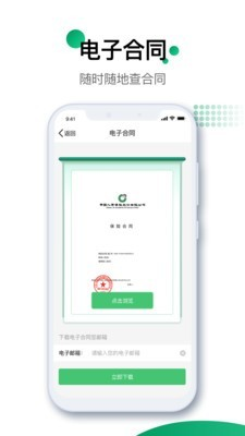 中国人寿寿险软件截图2