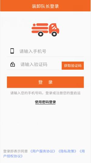 壹启运装卸软件截图3