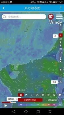 舟山海洋气象软件截图3