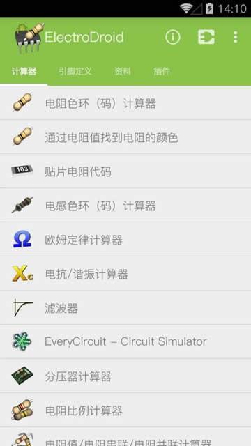 电路专家中文版
