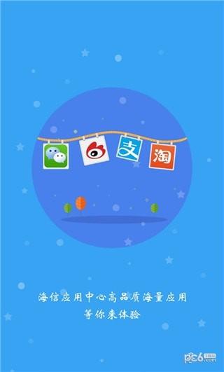 海信应用中心软件截图1