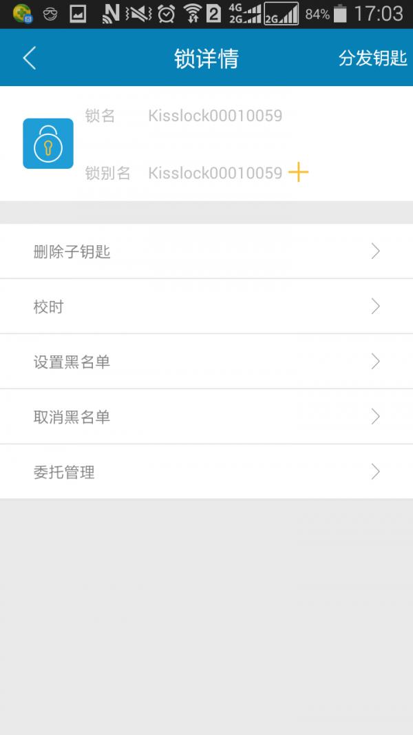 KissLock
