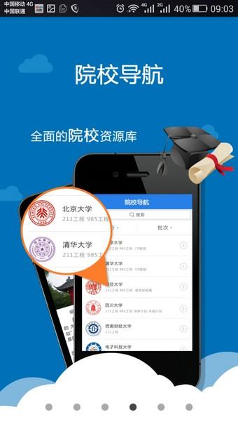 四川省教育考试院