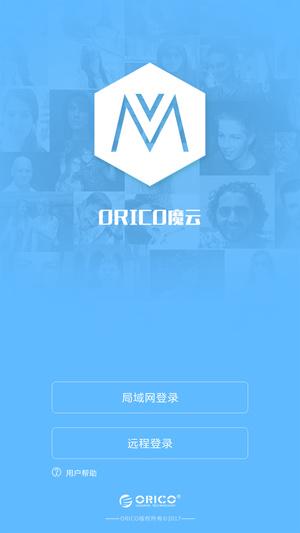 ORICO魔云软件截图0