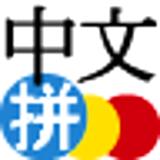 中文拼音输入法Android