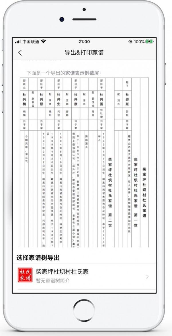 家谱在线软件截图2