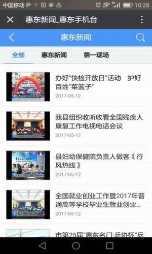 惠东手机台软件截图2