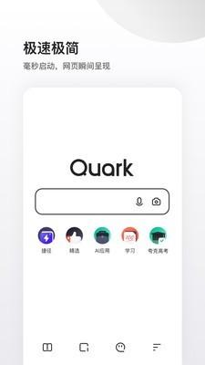 夸克返程助手软件截图0