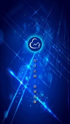 用云呗软件截图0