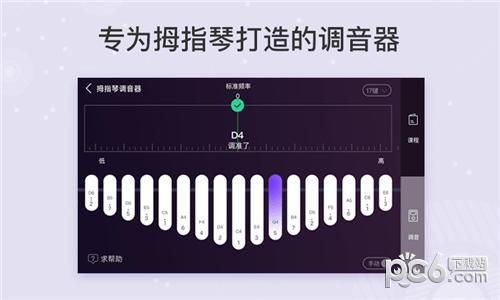 拇指琴调音器软件截图0