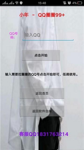 QQ赞管家软件截图1