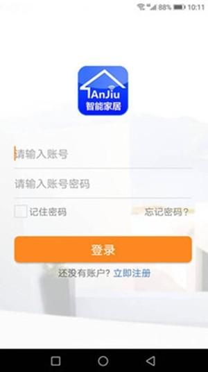 AnJiu智能软件截图2