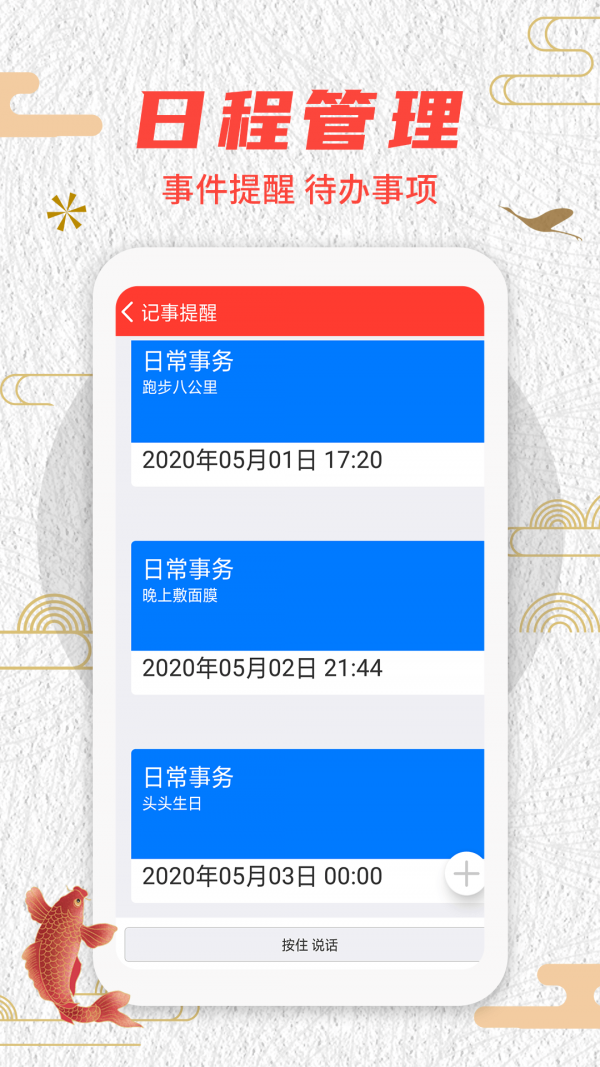 中华好运万年历软件截图2