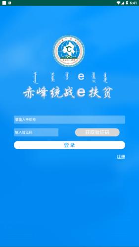 赤峰统战e扶贫软件截图3