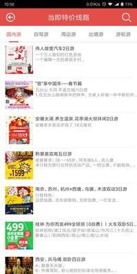 武昌生活圈软件截图3