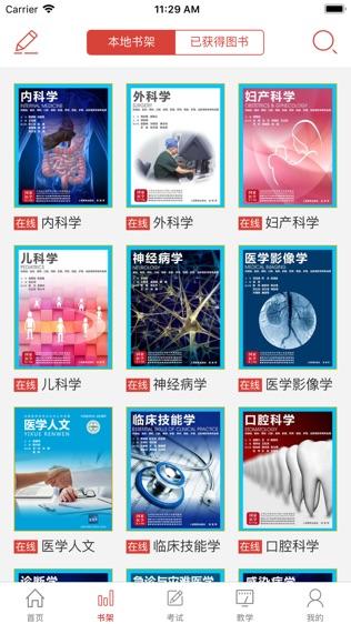 国家医学电子书包软件截图2