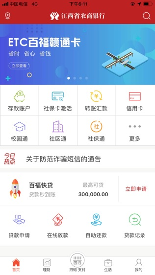 江西省农商银行手机银行软件截图0