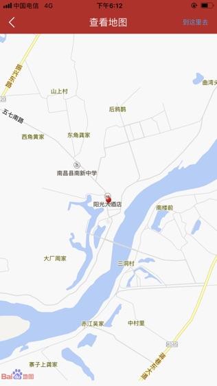 江西省农商银行手机银行软件截图1