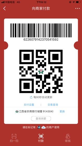 江西省农商银行手机银行软件截图2