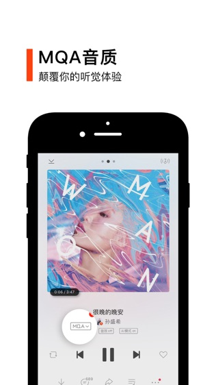 虾米音乐软件截图2