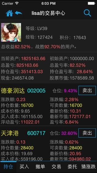 牛股宝模拟炒股票