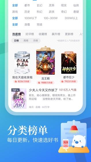 米读小说 - 热门小说阅读器软件截图2