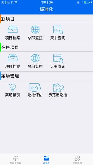 碧桂园售楼系统软件截图1