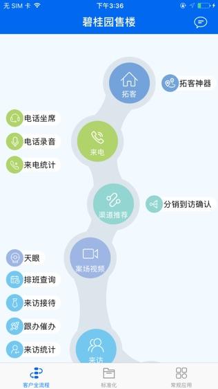 碧桂园售楼系统软件截图0