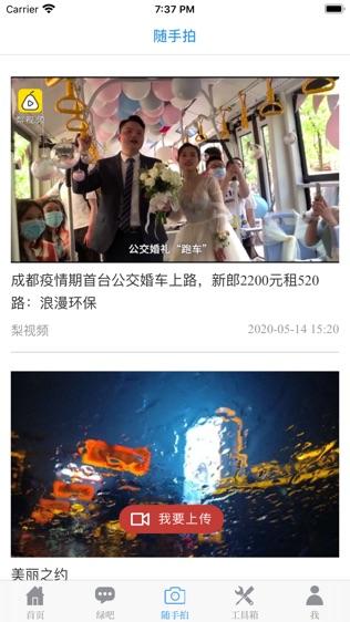 中国环境报软件截图2