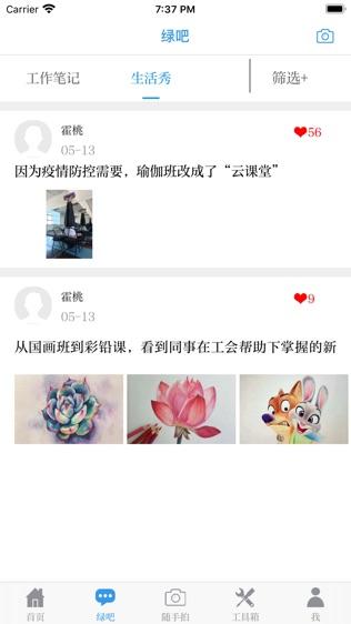 中国环境报软件截图1