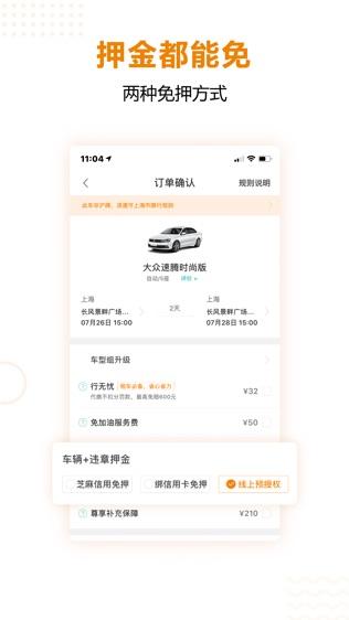 一嗨租车软件截图2