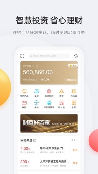 宁波银行手机银行软件截图1