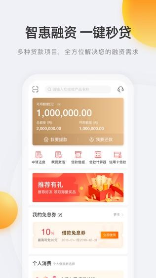 宁波银行手机银行软件截图2