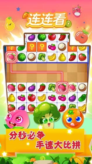水果连连看软件截图0