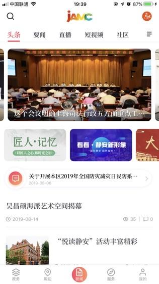 上海静安微门户软件截图0